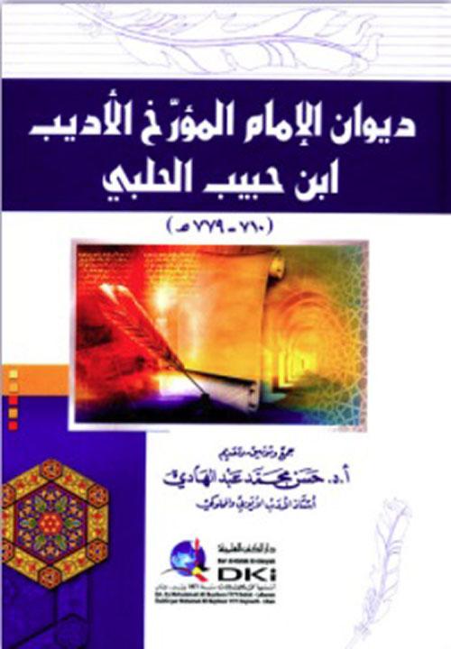 ديوان الإمام المؤرخ الأديب بن حبيب الحلبي