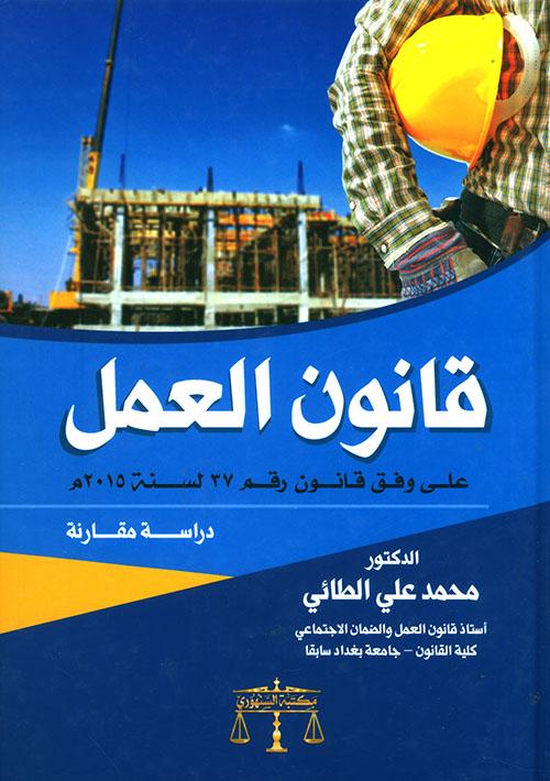 قانون العمل 37 لسنة 2015