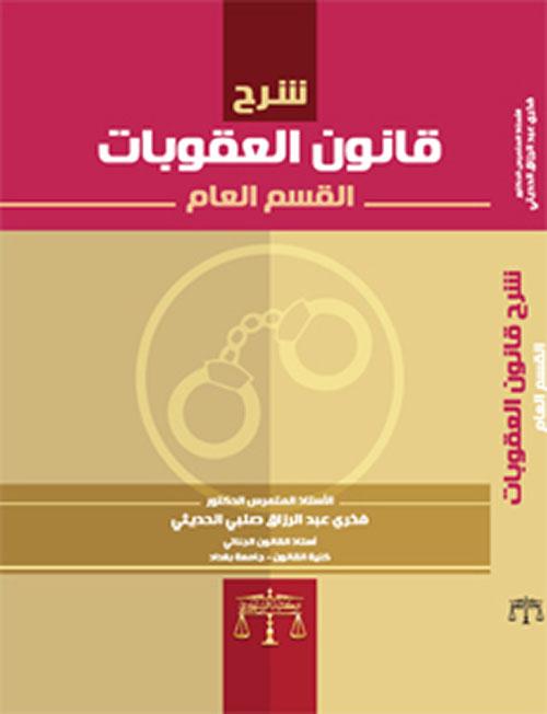 شرح قانون العقوبات - القسم العام