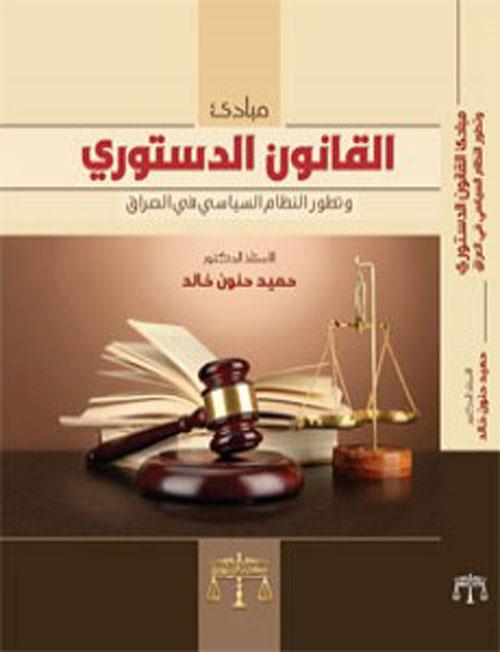 تحميل كتاب حقوق الانسان حميد حنون pdf
