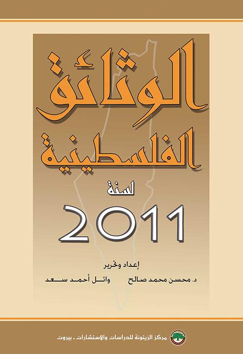 الوثائق الفلسطينية لسنة 2011