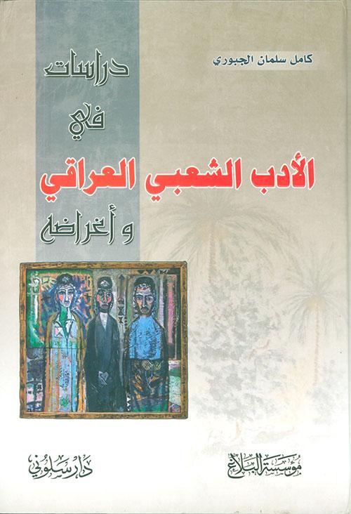 دراسات في الأدب الشعبي العراقي وأغراضه