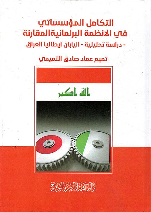التكامل المؤسساتي في الانظمة البرلمانية المقارنة - دراسة تحليلية - اليابان ايطاليا العراق