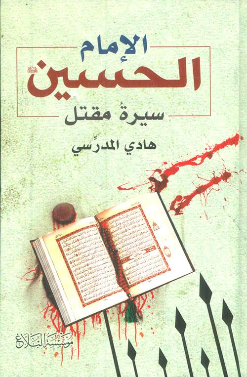 الإمام الحسين - سيرة مقتل