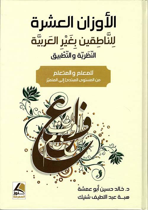 الأوزان العشرة للناطقين بغير العربية للمعلم والمتعلم - النظرية والتطبيق - ملون