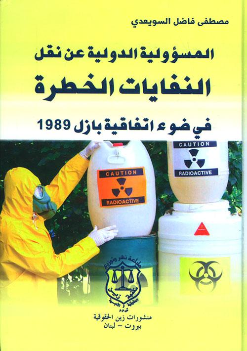 المسؤولية الدولية عن نقل النفايات الخطرة في ضوء اتفاقية بازل 1989