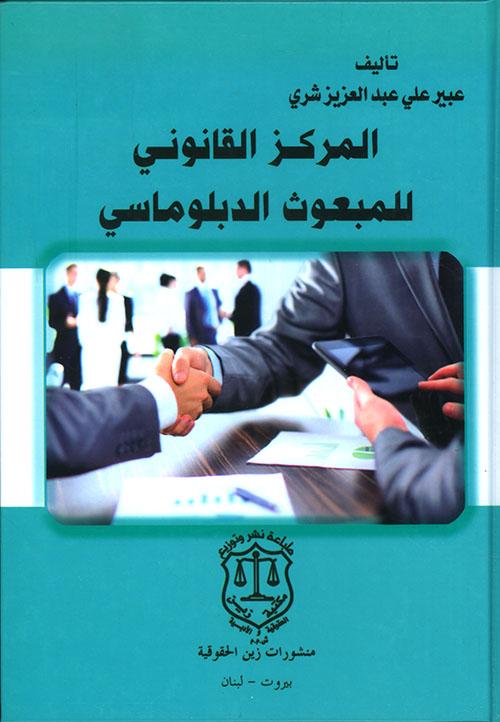 المركز القانوني للمبعوث الدبلوماسي