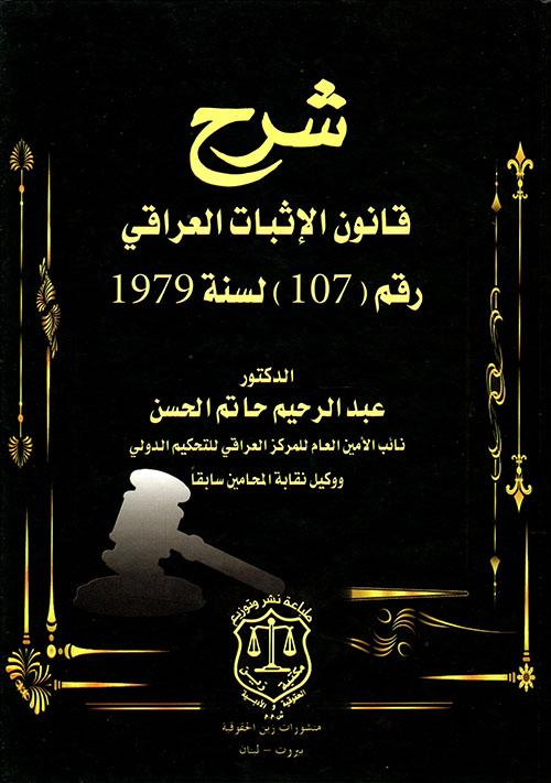 شرح قانون الإثبات العراقي رقم 107 لسنة 1979