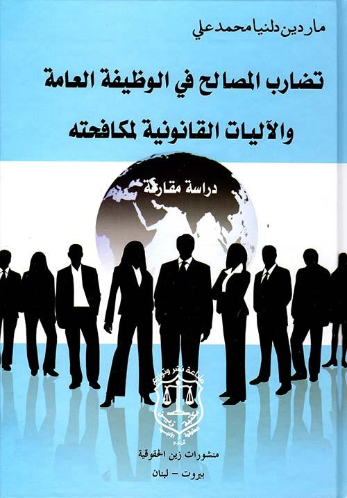 تضارب المصالح في الوظيفة العامة والآليات القانونية لمكافحته - دراسة مقارنة