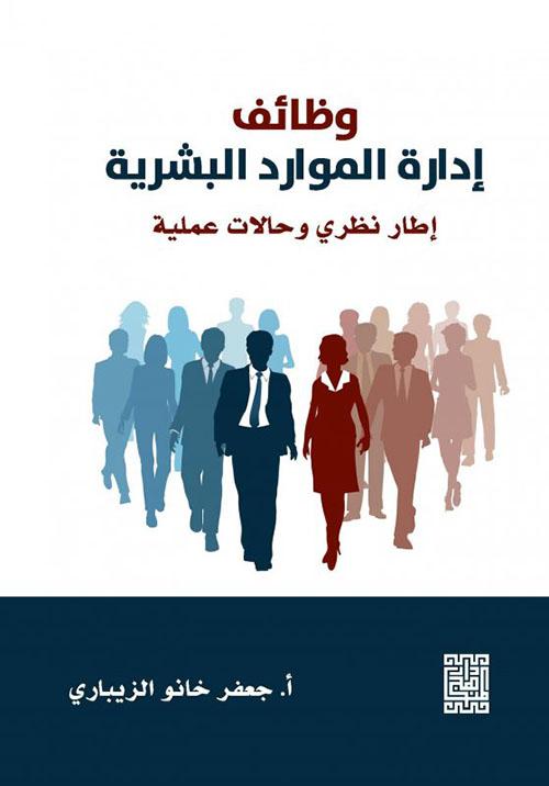 وظائف إدارة الموارد البشرية - إطار نظري وحالات عملية