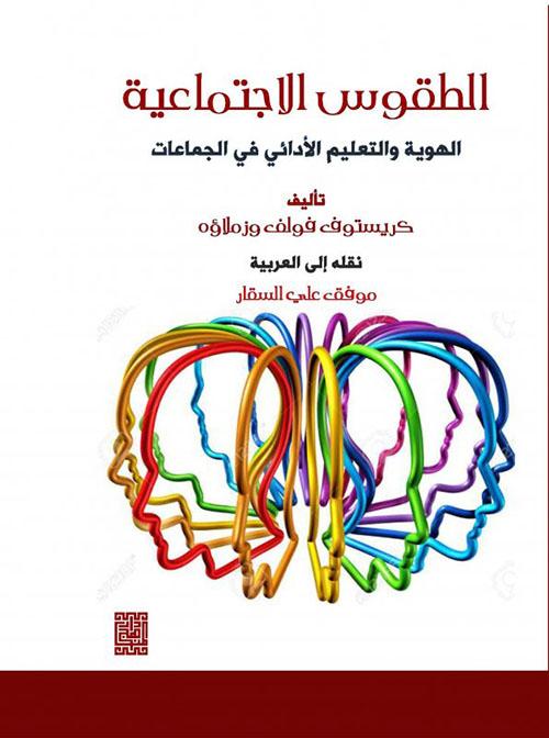 الطقوس الاجتماعية - الهوية والتعليم الأدائي في الجماعات