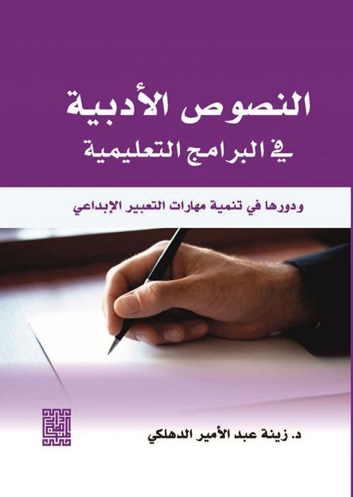 النصوص الأدبية في البرامج التعليمية ودورها في تنمية مهارات التفكير الإبداعي