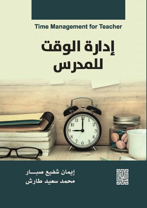إدارة الوقت للمدرس