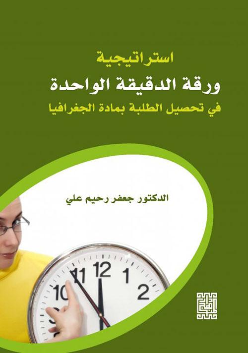 استراتيجية ورقة الدقيقة الواحدة في تحصيل مادة الجغرافية لدى الطلبة