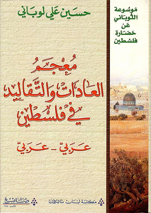 معجم العادات والتقاليد في فلسطين