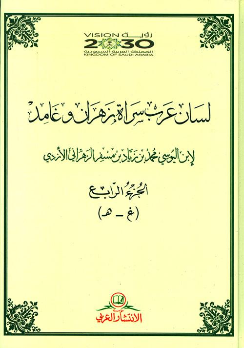لسان عرب سراة زهران وغامد لإبن اليوسي محمد بن زياد بن مسفر الزهراني الأزدي - الجزء الرابع (غ - هـ)