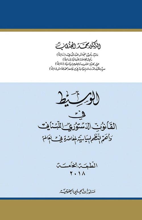 الوسيط في القانون الدستوري اللبناني وأهم النظم السياسية المعاصرة في العالم