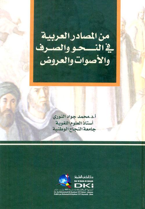 من المصادر العربية في النحو والصرف والأصوات والعروض