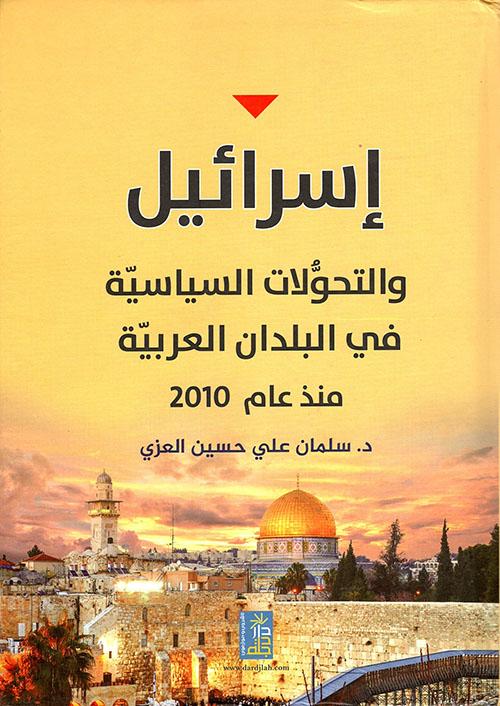 إسرائيل والتحولات السياسية في البلدان العربية منذ عام 2010