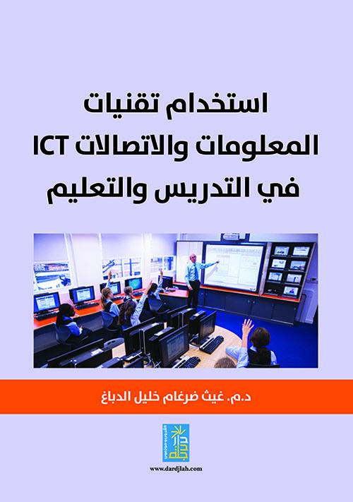 استخدام تقنيات المعلومات والاتصالات ICT في التدريس والتعليم