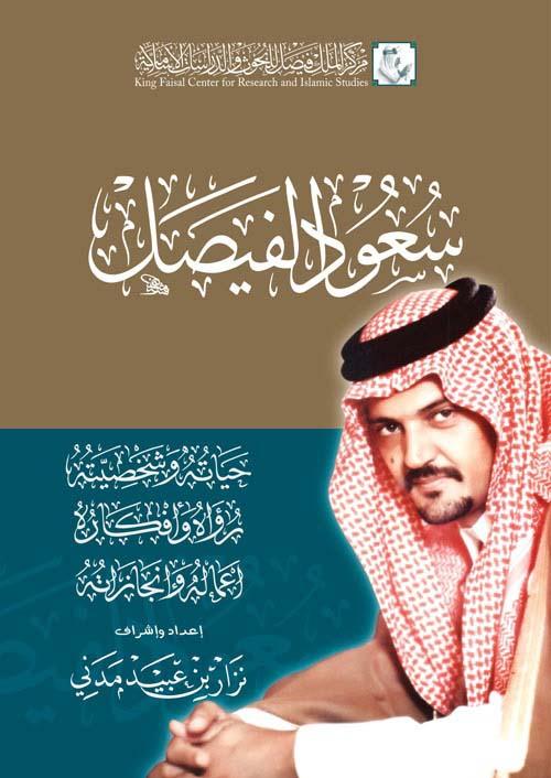 سعود الفيصل : حياته وشخصيته - رؤاه وأفكاره - أعماله وإنجازاته