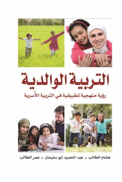 التربية الوالدية ؛ رؤية منهجية تطبيقية في التربية الأسرية