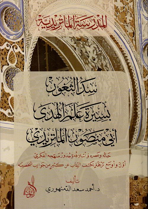 سد الثغور بسيرة علم الهدى أبي منصور الماتريدي