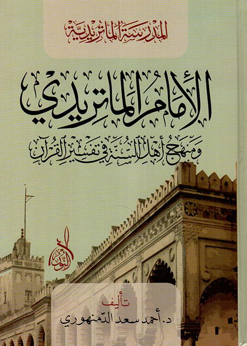 الإمام الماتريدي ومنهج أهل السنة في تفسير القرآن