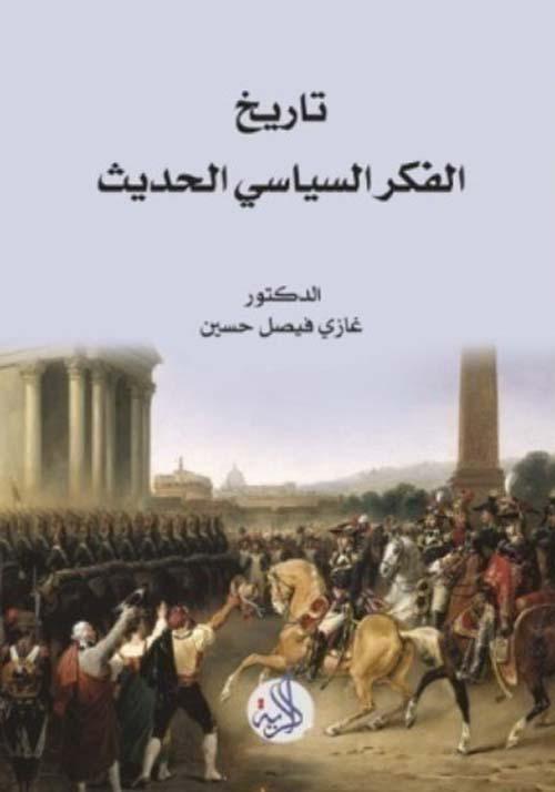 تاريخ الفكر السياسي الحديث