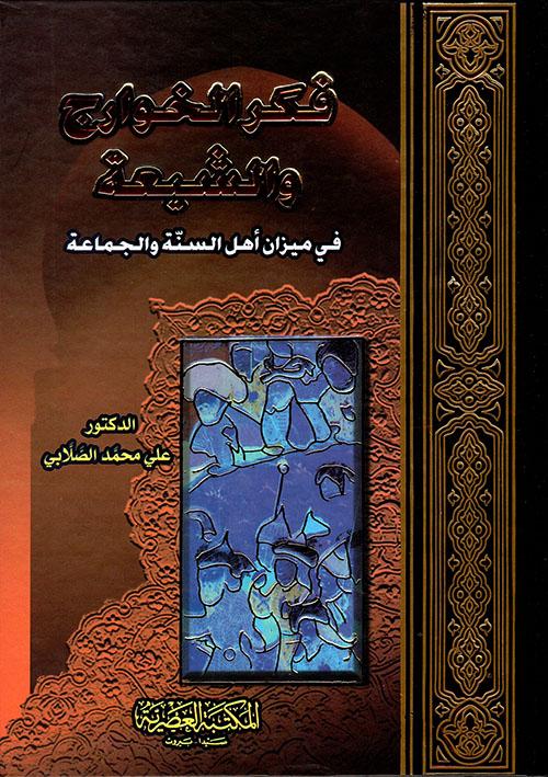 فكر الخوارج والشيعة