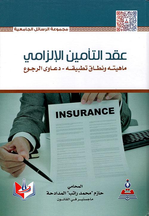 عقد التأمين الإلزامي - ماهيته ونطاق تطبيقه - دعاوى الرجوع