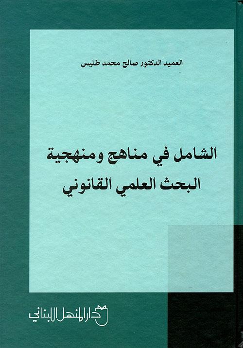 الشامل في مناهج ومنهجية البحث العلمي القانوني