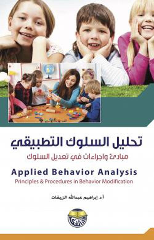 تحليل السلوك التطبيقي ؛ مبادئ وإجراءات في تعديل السلوك