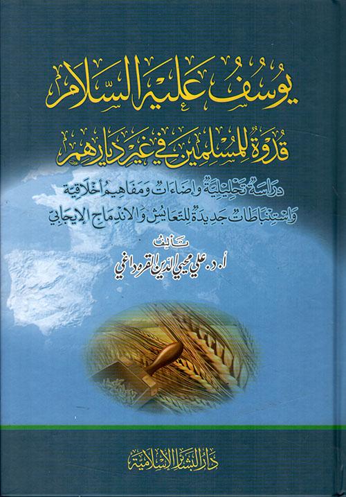 يوسف عليه السلام قدوة للمسلمين في غير ديارهم