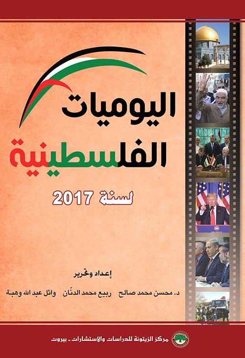 اليوميات الفلسطينية لسنة 2017