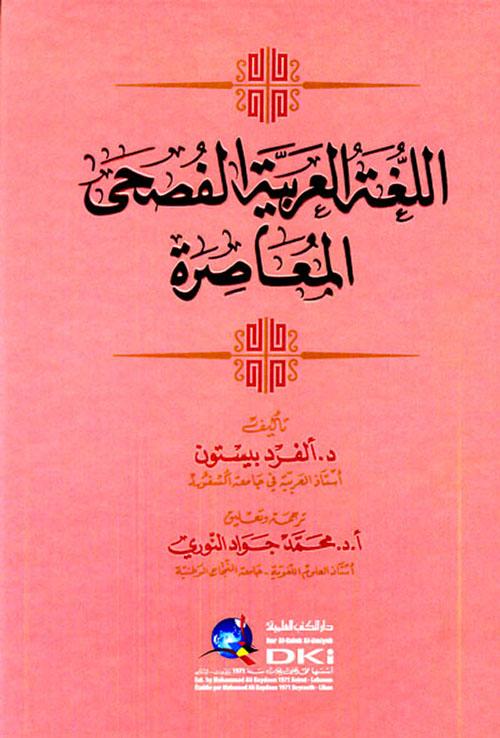 اللغة العربية الفصحى المعاصرة