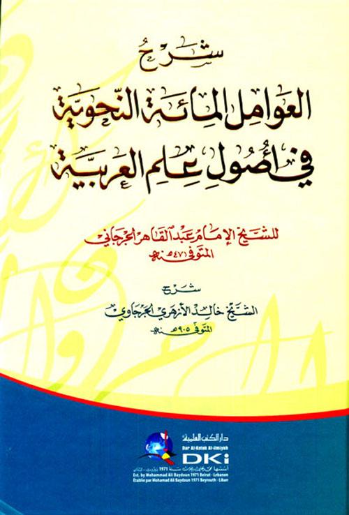 شرح العوامل المائة النحوية في أصول علم العربية للإمام عبد القاهر الجرجاني