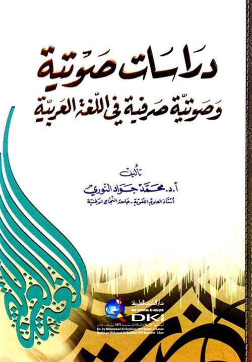 دراسات صوتية وصوتية صرفية في اللغة العربية
