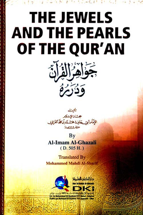 جواهر القرآن - the jewels and the pearls of the quraan