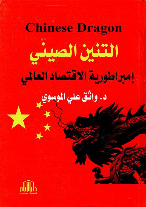 التنين الصيني ؛ إمبراطورية الإقتصاد العالمي