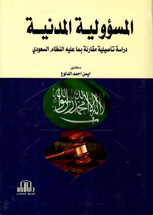 المسؤولية المدنية - دراسة تأصيلية مقارنة بما عليه النظام السعودي