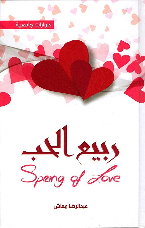 ربيع الحب