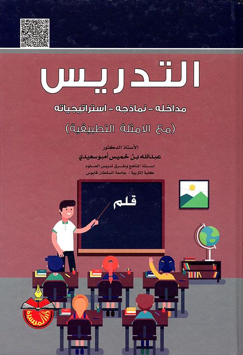 التدريس : مداخله - نماذجه - أستراتيجياته ( مع الأمثلة التطبيقية )
