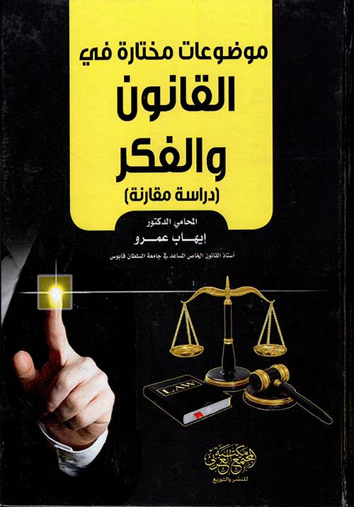 موضوعات مختارة في القانون والفكر