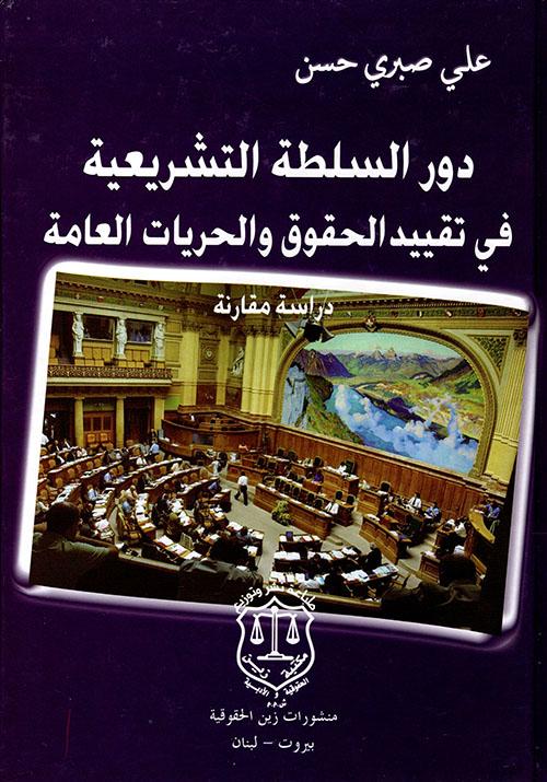 دور السلطة التشريعية في تقييد الحقوق والحريات العامة - دراسة مقارنة