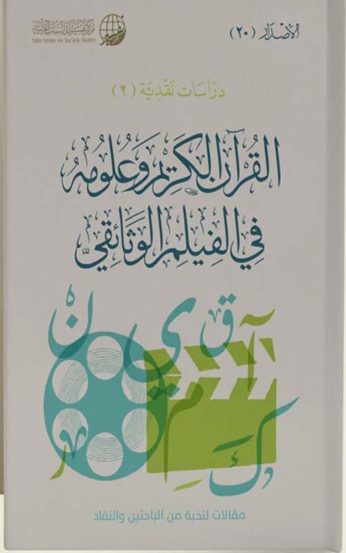 القرآن الكريم وعلومه في الفيلم الوثائقي