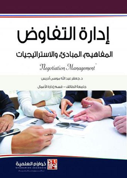 إدارة التفاوض؛ المفاهيم - المفادي الإستراتيجية