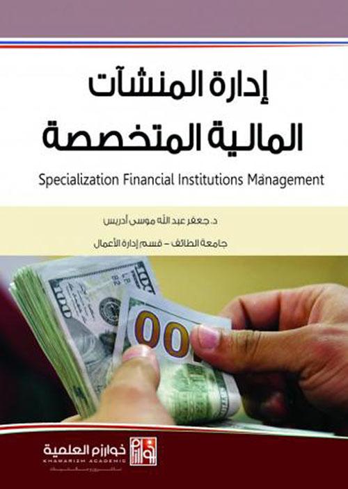 إدارة المنشآت المالية المتخصصة