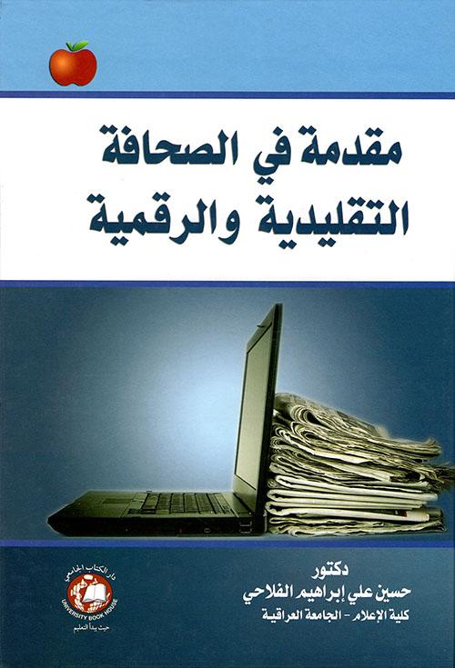 مقدمة في الصحافة التقليدية والرقمية