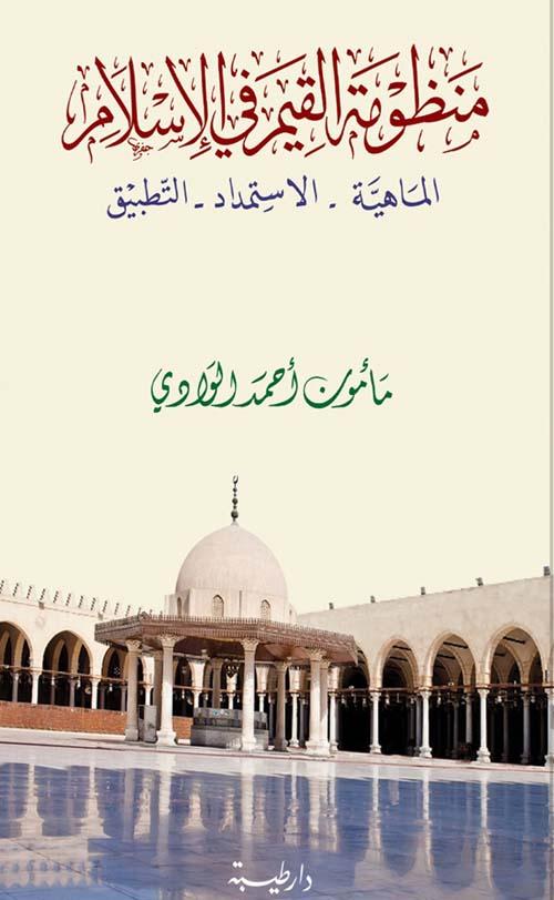 منظومة القيم في الإسلام